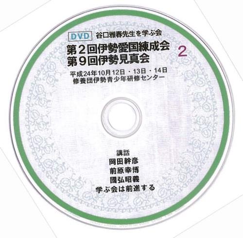 2回伊勢label②