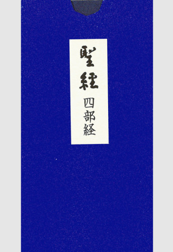 02-四部経