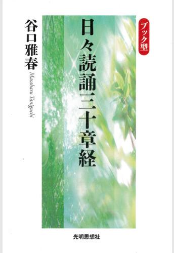 02-日々読誦三十章経
