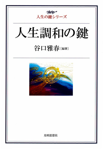 04-人生調和の鍵