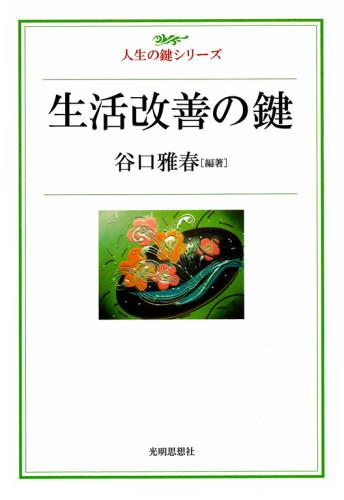 04-生活改善の鍵