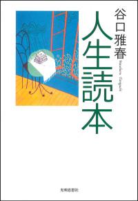 05-人生読本