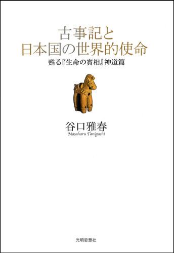 05-古事記と日本国の世界的使命