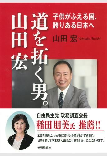 06-道を拓く男。山田宏