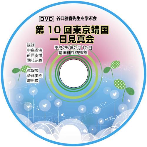 第10回見真会DVDレーベル250427.indd