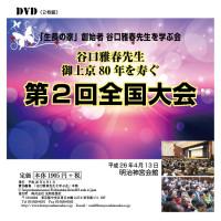 2zenkoku-dvd-ja