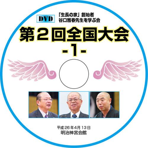 2zenkoku-label01