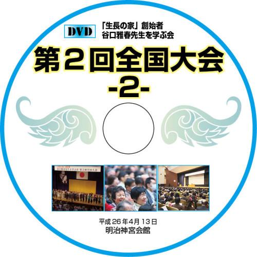 2zenkoku-label02