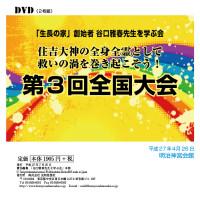 3zenkoku-dvdj