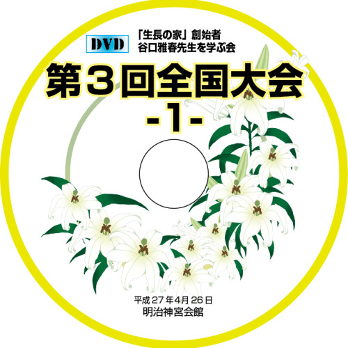 3zenkoku-dvdl-01