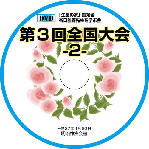3zenkoku-dvdl-02