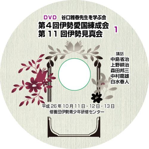 4ise-label-01j