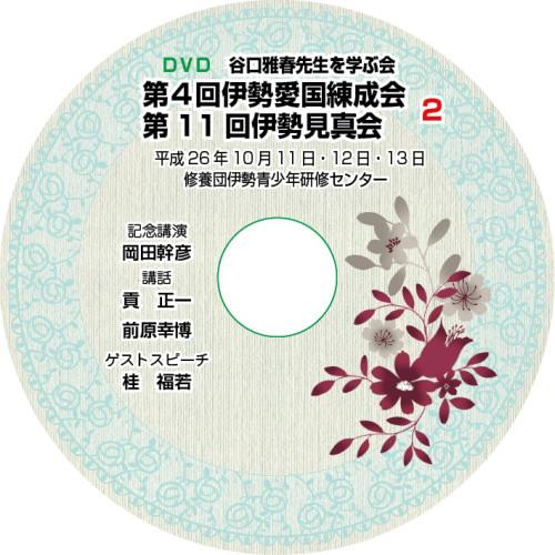 4ise-label-02j