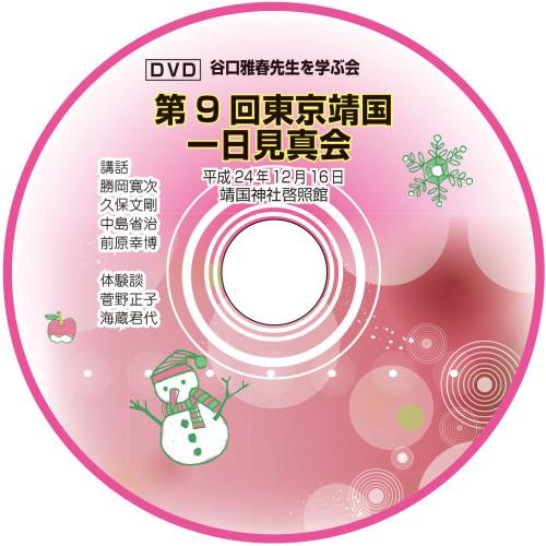 第9回見真会DVDレーベル250427.indd
