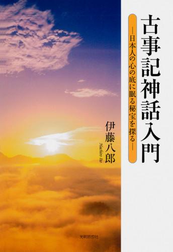 06-古事記神話入門