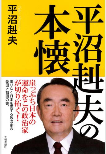06-平沼赳夫の本懐