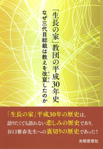 06-教団の平成30年史(最新)