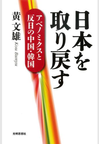 06-日本を取り戻す