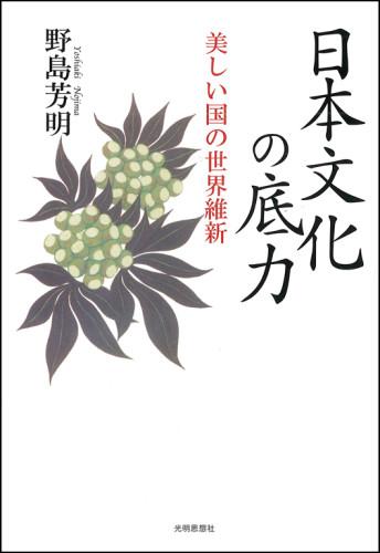 06-日本文化の底力