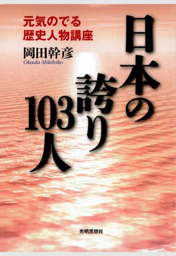 06-日本の誇り103人