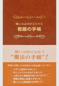 07-奇蹟の手帳