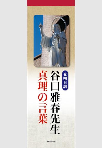 07-平成29年版光明日訓