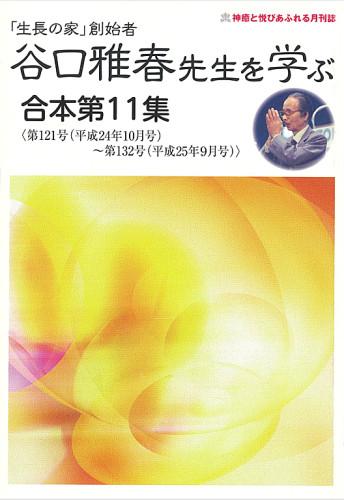 09-合本第11集