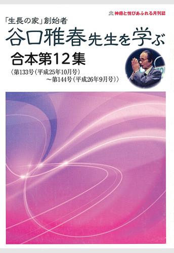 09-合本第12集