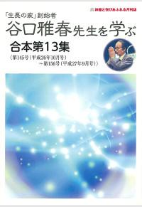 09-合本第13集