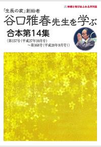 09-合本第14巻