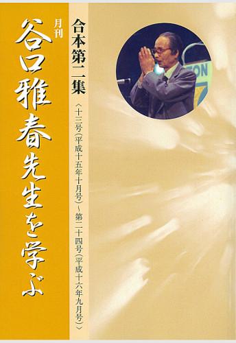 09-合本第2集