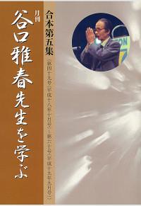 09-合本第5集