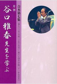 09-合本第7集