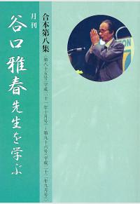 09-合本第8集