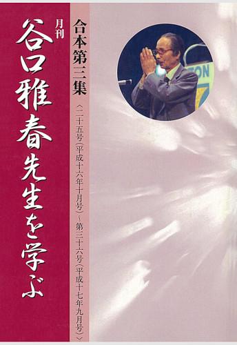 09-合本第3集