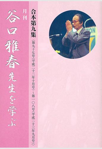 09-合本第9集