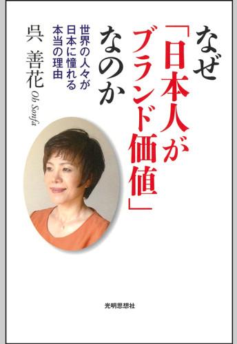 06-なぜ日本人がブランド価値