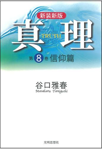 03-08信仰篇