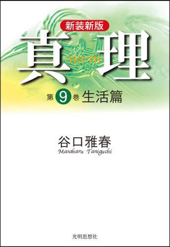 03-09生活篇