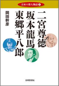 06-日本の偉人物語1