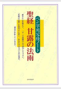 07-写経ノート