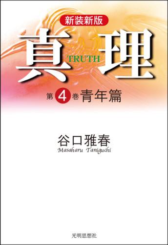 03-04青年篇