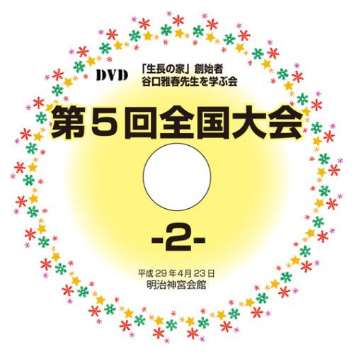 10-第5回レーベル2