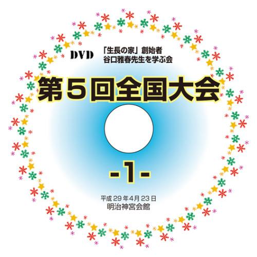 10-第5回レーベル1