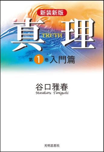 03-01入門篇