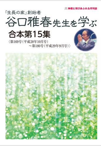 09-合本第15巻