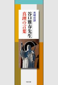 07-平成30年版光明日訓