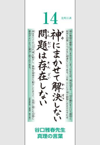 07-平成30年版(14日)