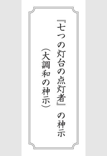 02-大調和の神示