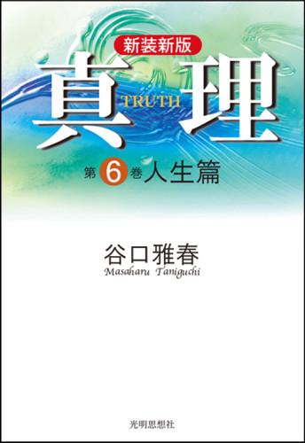 03-06人生篇